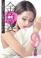 金魚妻 9