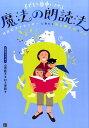 子どもを夢中にさせる 魔法の朗読法 NHKアナウンサーに教わる「読み聞かせ」のコツ [ 山田敦子 ]