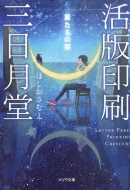 活版印刷三日月堂(星たちの栞)