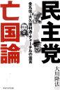 民主党亡国論 金丸信・大久保利通・チャーチルの霊言 (OR books) [ 大川隆法 ]