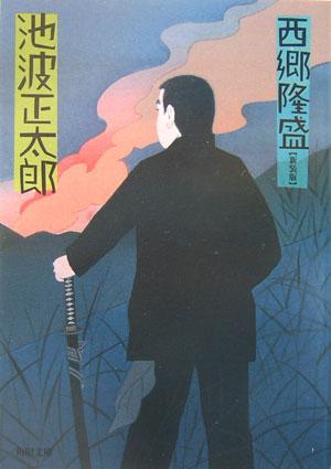 「西郷隆盛 改版」の表紙