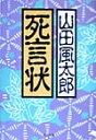 【送料無料】死言状 [ 山田風太郎 ]