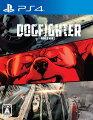 DOGFIGHTER - WW2 -の画像