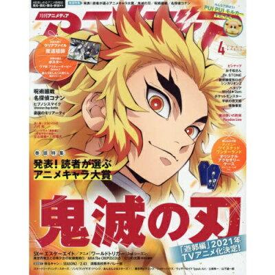 アニメディア 2011年 04月号 [雑誌]