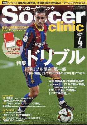 【送料無料】Soccer clinic (サッカークリニック) 2011年 04月号 [雑誌]