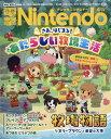 電撃Nintendo (ニンテン...