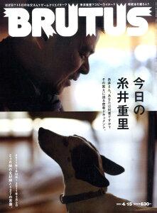 【送料無料】BRUTUS (ブルータス) 2011年 4/15号 [雑誌]
