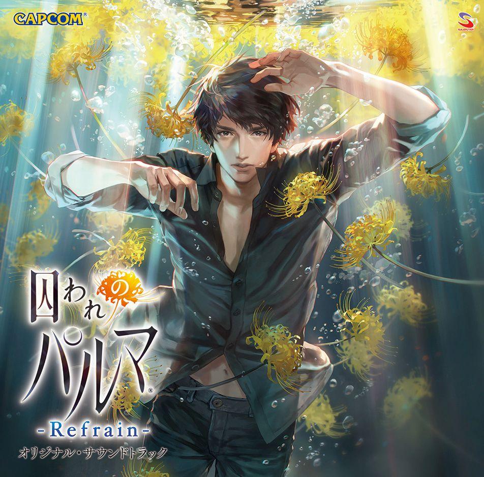 CD, ゲームミュージック  Refrain