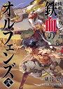 機動戦士ガンダム 鉄血のオルフェンズ弐(4) (角川コミックス・エース) [ 礒部一真 ]