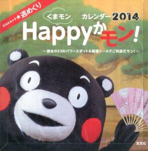 【送料無料】【ポイント最大5倍】くまモン Happyかモン!カレンダー2014 [ 集英社 ]