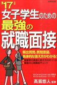 女子学生のための最強の就職面接('17年版)