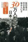 「30万人都市」が日本を救う! [ 麻木久仁子 ]