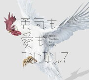 勇気も愛もないなんて (初回限定盤 CD+DVD)