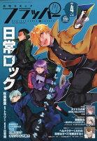 COMIC FLAPPER (コミックフラッパー) 2021年 04月号 [雑誌]