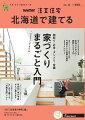 「SUUMO注文住宅 北海道で建てる」は、地元のハウスメーカー・工務店情報を地元の人に届ける住宅情報誌です。そろそろ注文住宅を建てたい…素敵な家具やインテリアに囲まれながら、理想の住まいで暮らしたい…そんなあなたの夢がグッと近づく一冊です。