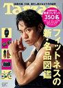 【送料無料】Tarzan (ターザン) 2011年 4/28号 [雑誌]