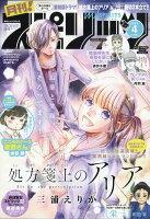 月刊!スピリッツ 2021年 4/1号 [雑誌]