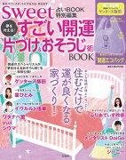 sweet占いBOOK 特別編集 夢を叶える! すごい開運片づけ&おそうじ術 BOOK