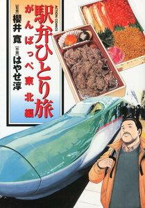 【送料無料】駅弁ひとり旅 がんばっぺ東北編