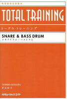 トータルトレーニング スネアドラム・バスドラム