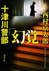 【送料無料】十津川警部「幻覚」 [ 西村京太郎 ]