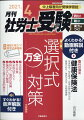 月刊 社労士受験 2021年 04月号 [雑誌]