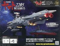 週刊 宇宙戦艦ヤマト2202をつくる 2021年 4/21号 [雑誌]