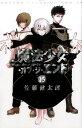 魔法少女・オブ・ジ・エンド(15) (少年チャンピオンコミックス) [ 佐藤健太郎(漫画家) ]