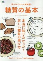 目からウロコの栄養学!糖質の基本