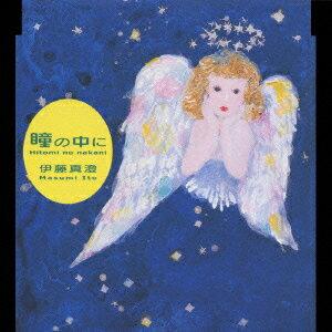 PS用ソフト『シスター・プリンセス〜ピュア・ストーリーズ〜』主題歌::瞳の中に画像