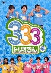 【送料無料】333(トリオさん)4 [ パンサー ]