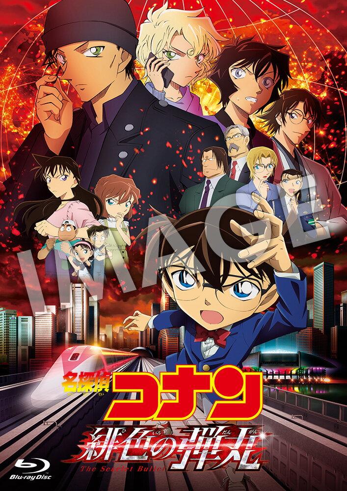 劇場版「名探偵コナン緋色の弾丸」 豪華盤【Blu-ray】