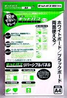 日本理化学 キットパス リバーシブルパネル A4 RPA4-WBK