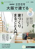 SUUMO注文住宅 大阪で建てる 2021年春号 [雑誌]