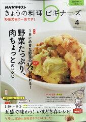 【送料無料】NHK きょうの料理ビギナーズ 2011年 04月号 [雑誌]