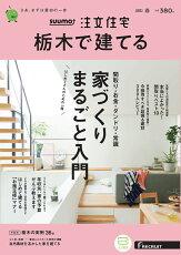 SUUMO注文住宅 栃木で建てる 2021年春号 [雑誌]
