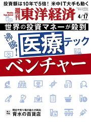 週刊 東洋経済 2011年 4/16号 [雑誌]