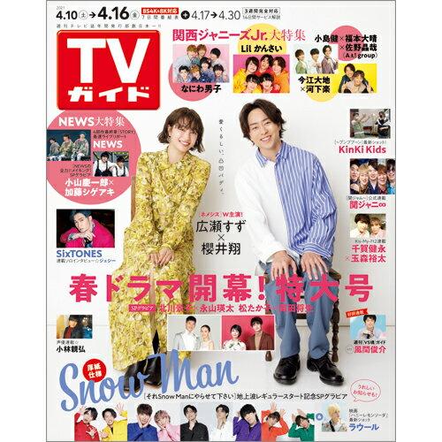 TVガイド関東版 2021年 4/16号 [雑誌]