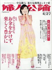 【送料無料】婦人公論 2011年 4/22号 [雑誌]