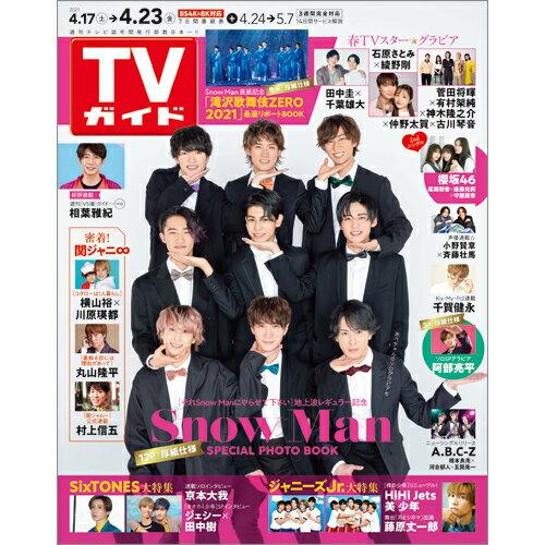 TVガイド中部版 2021年 4/23号 [雑誌]