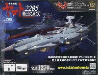 週刊 宇宙戦艦ヤマト2202をつくる 2021年 4/14号 [雑誌]