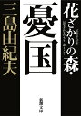 花ざかりの森・憂国 自選短編集 (新潮文庫) [ 三島 由紀夫 ]