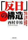 【送料無料】「反日」の構造 [ 西村幸祐 ]