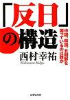 「反日」の構造 中国、韓国、北朝鮮を煽っているのは誰か (文芸社文庫) [ 西村幸祐 ]