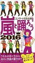 嵐と踊ろうコンサート完全必勝ガイド(2016) [ 神楽坂ジャニーズ巡礼団 ]
