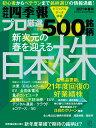 別冊 会社四季報 プロ500銘柄 2021年2集・春号 [雑誌]
