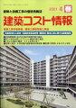建築コスト情報 2021年 04月号 [雑誌]
