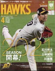 【送料無料】月刊 HAWKS (ホークス) 2011年 04月号 [雑誌]