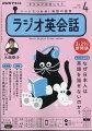 NHK ラジオ ラジオ英会話 2021年 04月号 [雑誌]