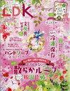 LDK (エル・ディー・ケー) 2021年 04月号 [雑誌]